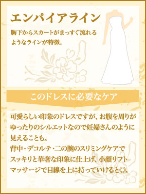 bridal_about_dress_03