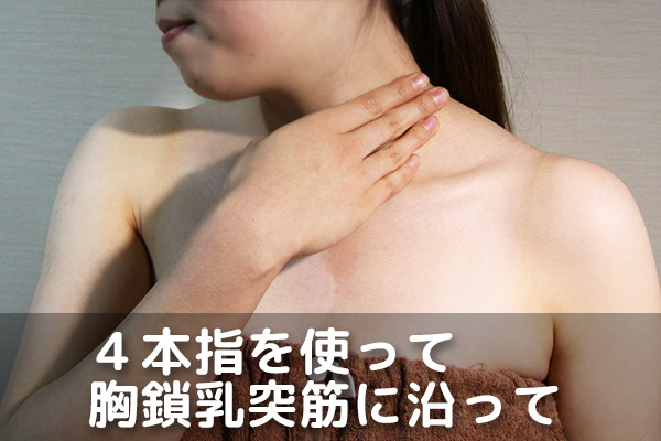 decollete_selfmassage_05